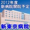 新東京病院 看護部ブログ