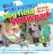Dog Field Wowpark 腕白 わんパーク