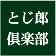 とじ郎倶楽部のブログ