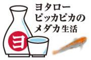 ヨタロ〜ピッカピカのメダカ生活
