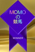 MOMOの競馬