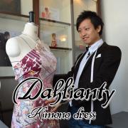着物ドレスDahlianty 《ダリアンティー》さんのプロフィール