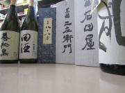 正月荘 若旦那の日本酒ぶろぐ