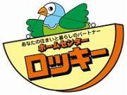 ホームセンターロッキー羽咋店 店長のブログ