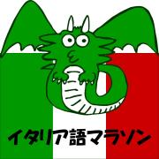 42.195 parole italiane / イタリア語マラソン