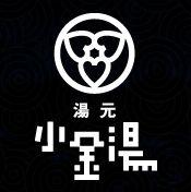 札幌の温泉 湯元 小金湯のブログ