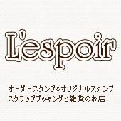 オーダー・オリジナルスタンプ Lespoir