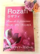 横浜市泉区のロザフィ教室ローズ デラ プリンセス