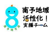 愛媛西方圏ブログ