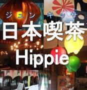 純喫茶Hippie