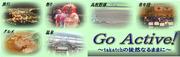 Go Active!〜大分からの風〜