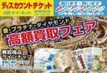 金券・チケット高価買取店