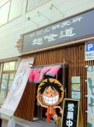福岡 讃岐うどん 「うどん研究所 麺喰道」のブログ