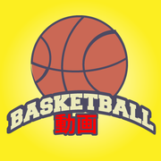 バスケットボール動画.com