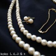 koko しんぷる+