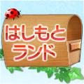 高崎市の新聞屋さんブログ「橋本新聞」