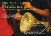 沖縄アラブミュージックサークルSHUKRAN活動記