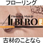 住宅・店舗フローリングと輸入古材のアルベロプロ