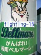 湘南ベルマーレ fighting-15 ちょい韓流