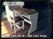 木工応援館 木工を楽しもうよ!!