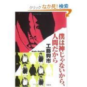 アラタコウ(工藤興市・くどうこういち)のブログ