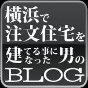 横浜で注文住宅を建てることになった男のブログ