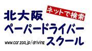 北大阪ペーパードライバースクールのブログ