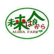 ALOHA FARMinなすだっぺ