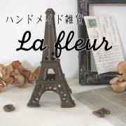 ハンドメイド雑貨La fleur ショップブログ