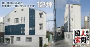 大阪の狭小住宅たち
