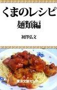 くまのレシピ