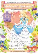 PrincessDream ロリィタ即売会
