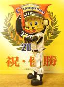 阪神タイガースファンのブログ