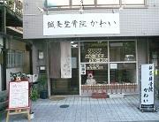 鍼灸整骨院かわい&Mama's room 桜花☆ぽかぽかブログ