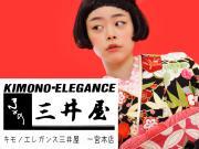 キモノエレガンス三井屋一宮本店のブログ