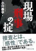犯罪ジャーナリスト 小川泰平 『現場刑事の掟』