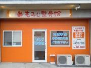 小倉南区若園「もみじ整骨院」のブログ