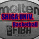 滋賀大学経済学部バスケットボール部ブログ