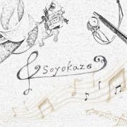 soyokazeブログ