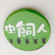 虫飼人 / 横浜鍬形屋