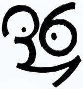 36団の日々