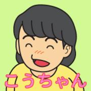 こうちゃんママの爆笑ブログ
