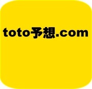 toto予想.com 2億円獲得を目指す理論派予想