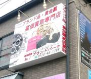 奈良ブランドパーク 査定員K