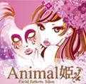 フェイシャルエステサロン「Animal姫」のブログ