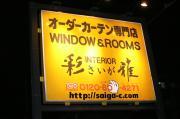 窓装飾専門店彩雅オフィシャルブログ