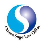弁護士法人 大村綜合法律事務所(長崎県)