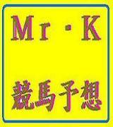 Mr・Kの競馬予想