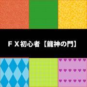 FX初心者[龍神の門]