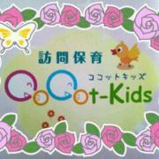 訪問保育cocot-kids